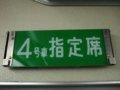[鉄道][新幹線]こだま674号車内(R67編成26-7013:4号車)号車プレート/2008.11.29
