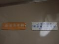 [鉄道][新幹線]こだま674号車内(R67編成21-7951:1号車)メイクス・エンブレム/2008.11.29