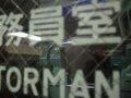 [鉄道][新幹線]こだま674号車内(R67編成21-7951:1号車)乗務員室扉から/2008.11.29