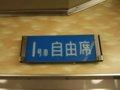 [鉄道][新幹線]こだま674号車内(R67編成21-7951:1号車)号車プレート/2008.11.29