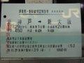 [鉄道][新幹線]新幹線乗車券・特急券(新神戸→新大阪)/2008.11.29