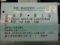 新幹線乗車券・特急券(新神戸→新大阪)/2008.11.29