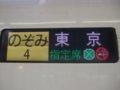 [鉄道][新幹線]★008:N700系側面行先表示器/東京駅2008.12.12