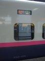 [鉄道][新幹線]★009:E2系側面車番表示&行先表示器/東京駅2008.12.12