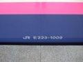 [鉄道][新幹線]★012:はやて17号(E2系E223-1009車番表示)/東京駅2008.12.12