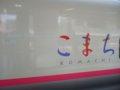 [鉄道][新幹線]★015:こまち17号(側面ロゴマーク)/東京駅2008.12.12
