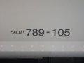 [鉄道][789系]★100:789系(Tsc789-105車番表示)スーパー白鳥1号/八戸駅2008.12.13