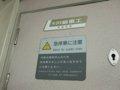 [鉄道][701系]☆008:いわて銀河鉄道IGR7001-1(Mc車)川重ステッカー/八戸駅2008.12