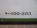 [鉄道][キハ100系]☆021:キハ100-203車番表示(快速しもきた3731D)/八戸駅081212