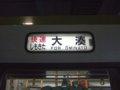 [鉄道][キハ100系]☆022:キハ100-203側面方向幕(快速しもきた3731D)/八戸駅081212