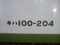 [鉄道][キハ100系]☆026:キハ100-204車番表示(快速しもきた3726D)/八戸駅到着081213