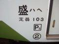 [鉄道][キハ100系]☆028:キハ100-204所属区所表記(八戸運輸区)/八戸駅081213