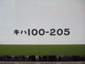 [鉄道][キハ100系]☆036:キハ100-205車番表記(快速しもきた3726D)/八戸駅081213