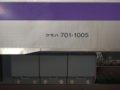 [鉄道][701系]☆048:701系盛アオ1005編成(Mc701-1005車番表示)/八戸駅081213