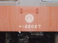 [鉄道][貫通幌]☆055:津軽鉄道キハ22027車番表示/津軽五所川原駅081213