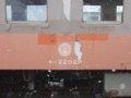 [鉄道]☆060:津軽鉄道キハ22029車番表示/津軽五所川原駅081213