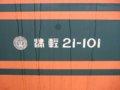 [鉄道]☆076:津軽鉄道ストーブ列車併結・津軽21-101(車番表示)