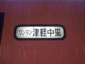 [鉄道]☆077:津軽鉄道ストーブ列車併結・津軽21-101(側面方向幕)