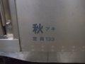 [鉄道][701系]☆092:701系N18編成(Mc701-18)所属区所表示:「秋アキ」南秋田運転所