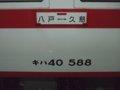 [鉄道][キハ40系]☆094:八戸線459D・キハ40-588車番表示/八戸駅081213