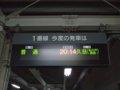 [鉄道]☆098:八戸駅1番線列車案内表示(八戸線459D)