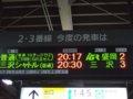 [鉄道]☆100:八戸線2-3番線列車案内表示