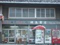 [風景][Misc.]★248:切手の「切」の字体が違う……異体字?/八戸市内081214