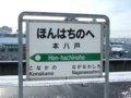 [鉄道][駅][風景]★261:JR八戸線・本八戸駅駅名標81214