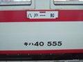 [鉄道][キハ40系]★268:八戸線434D(キハ40-555車番表示&横サボ)/八戸駅081214