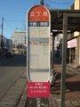 [バス][風景]★280:十鉄&南部バス・三丁目バス停081214