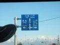 [バス][風景]★281:十鉄バス車窓(八戸行き)国道45号・4号線交点081214