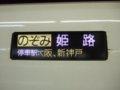 [鉄道][新幹線]★288:のぞみ87号(N700系)側面行先案内表示/東京駅081214