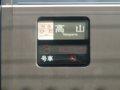 [鉄道][キハ85系]特急ワイドビューひだ23号(キハ84側面方向幕)/大阪駅2005.4