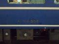 [鉄道]255:急行はまなす(スハフ14-508車番表示)/札幌駅2008.07.26