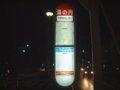 [風景][鉄道][駅]★063:函館市電・湯の川終点051022