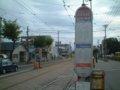 [鉄道][風景]★071:函館市電・駒場車庫前停留所051023