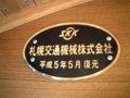 [鉄道]★080:函館市電箱館ハイカラ號(No.39)メーカープレート051023