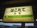 [鉄道][駅]★082:函館駅・駅名標051021