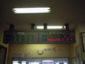 [鉄道][駅]★083:五稜郭駅・改札口&列車案内表示051023