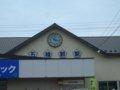 [鉄道][駅][風景]★085:五稜郭駅正面(駅名標)051023