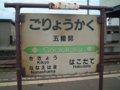 [鉄道][駅]★088:五稜郭駅駅名標051023