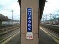 [鉄道][駅]★089:五稜郭駅駅名標(かなバージョン)051023