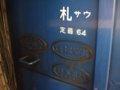 [鉄道]265:急行はまなす(スハフ14-506妻面エンブレム等)/札幌駅2008.07.27