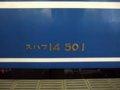 [鉄道]266:急行はまなす(スハフ14-501車番表示)/札幌駅2008.07.27