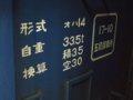 [鉄道]267:急行はまなす(オハ14-503妻面表示類)/札幌駅2008.07.27