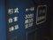 267:急行はまなす(オハ14-503妻面表示類)/札幌駅2008.07.27