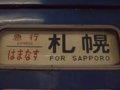 [鉄道]268:急行はまなす(オハ14-503側面行先表示幕)/札幌駅2008.07.27