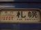 268:急行はまなす(オハ14-503側面行先表示幕)/札幌駅2008.07.27
