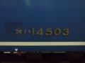 [鉄道]269:急行はまなす(オハ14-503車番表示)/札幌駅2008.07.27