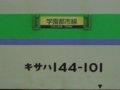 [鉄道][キハ143系]札沼線587D(キサハ144-101車番表示)/札幌駅2008.07.25